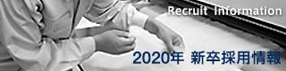 Recruit Information 2019年 新卒採用情報